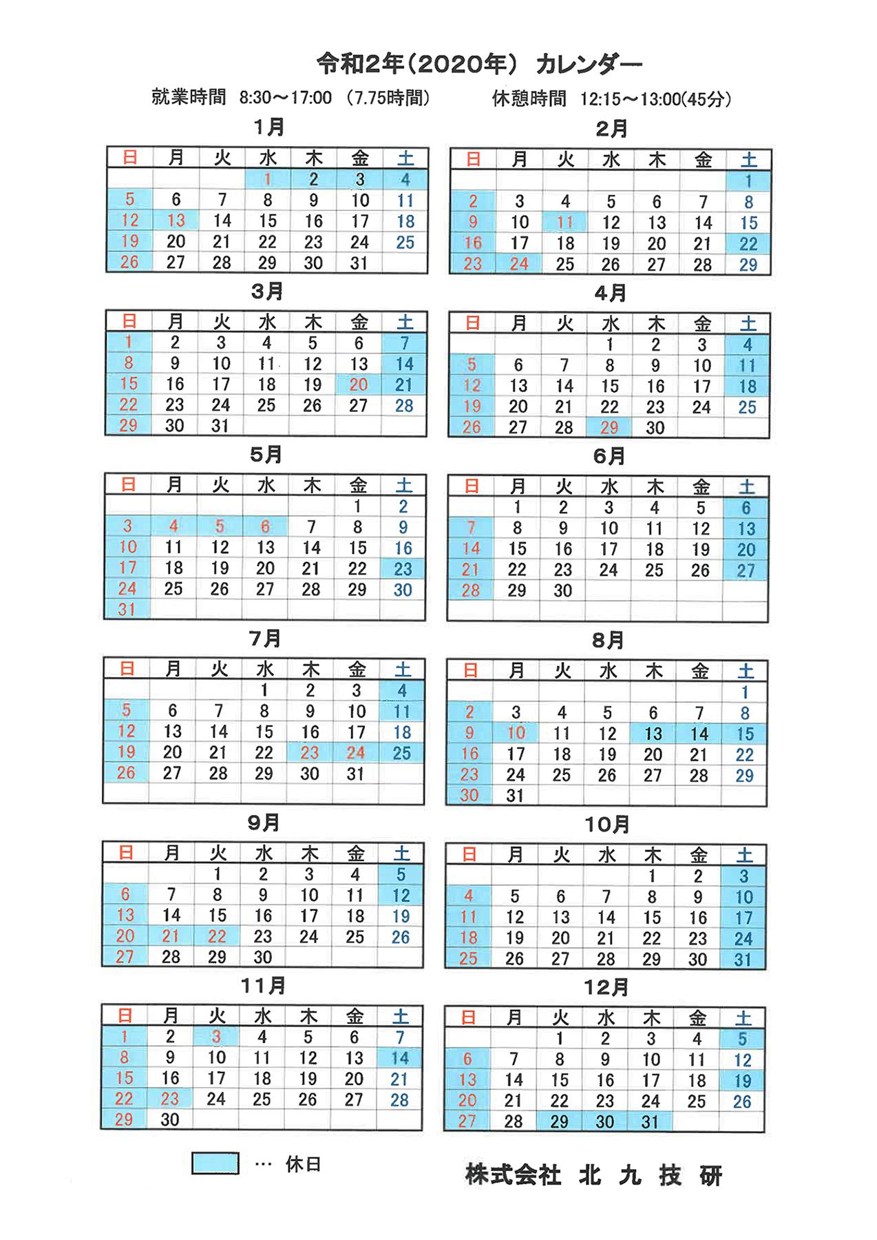 年間カレンダー2020